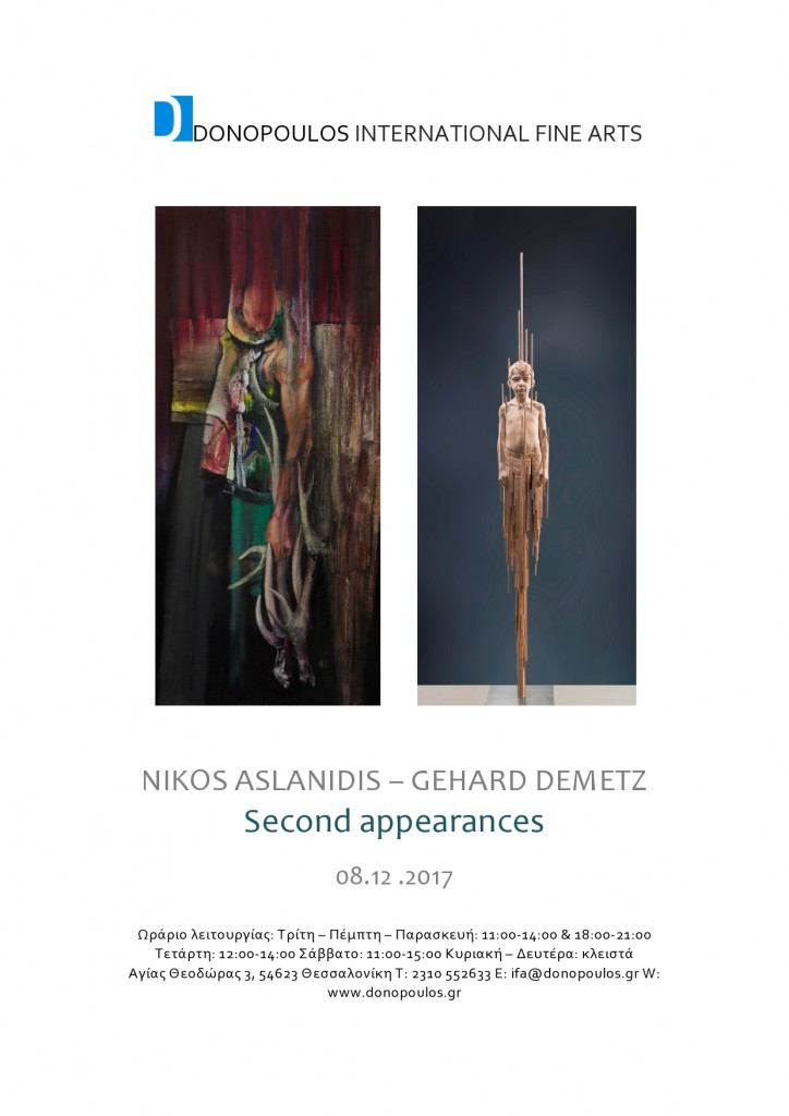 SECOND APPEARANCES NIKOS ASLANIDIS GEHARD DEMETZ (1)