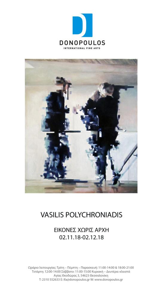 vasilis polychroniadis