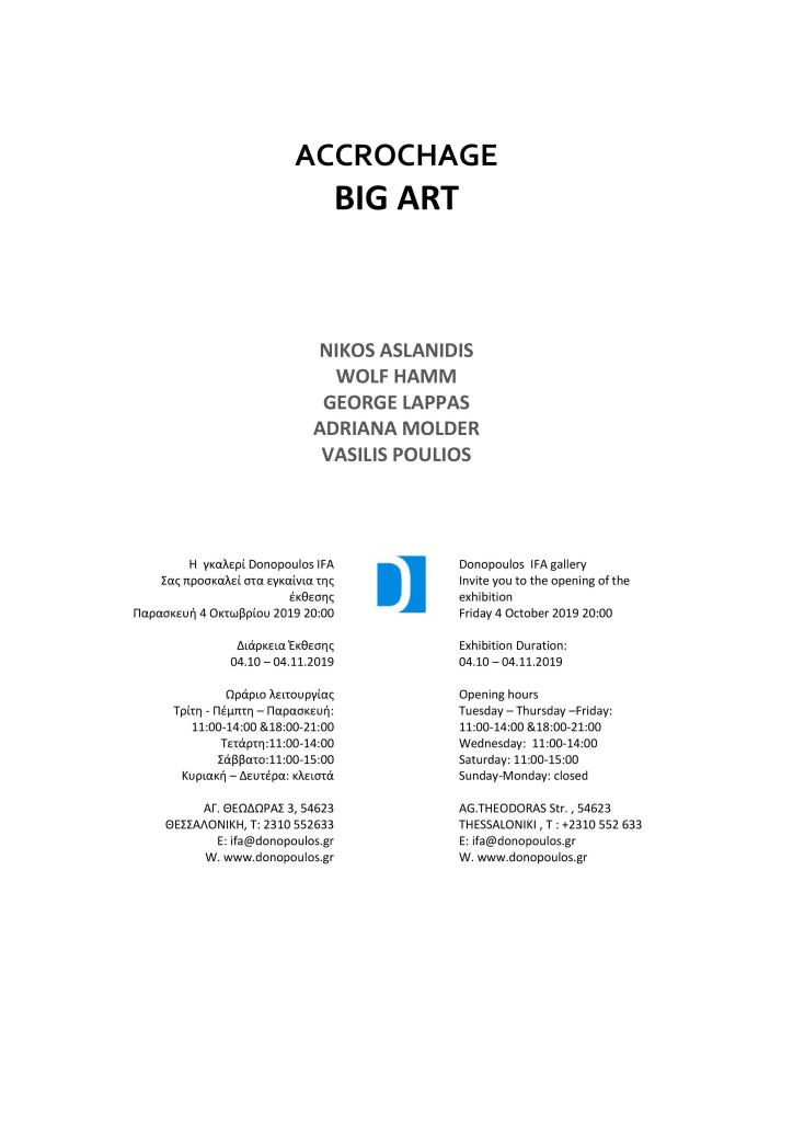 BIG ART INVITATION